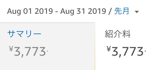 スクリーンショット 2019-09-03 0.18.16