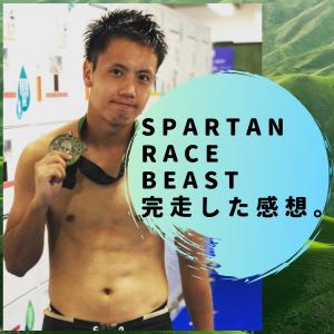 SPARTAN RACE NIIGATA BEASTレポート!障害物は?しんどいの?【想定以上の過酷さ】