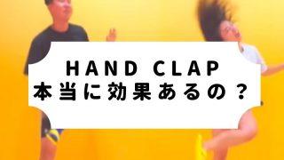【はじめしゃちょーも実践】2週間で10Kg痩せる?Hand Clapって効果あるのかダンサーが分析します!