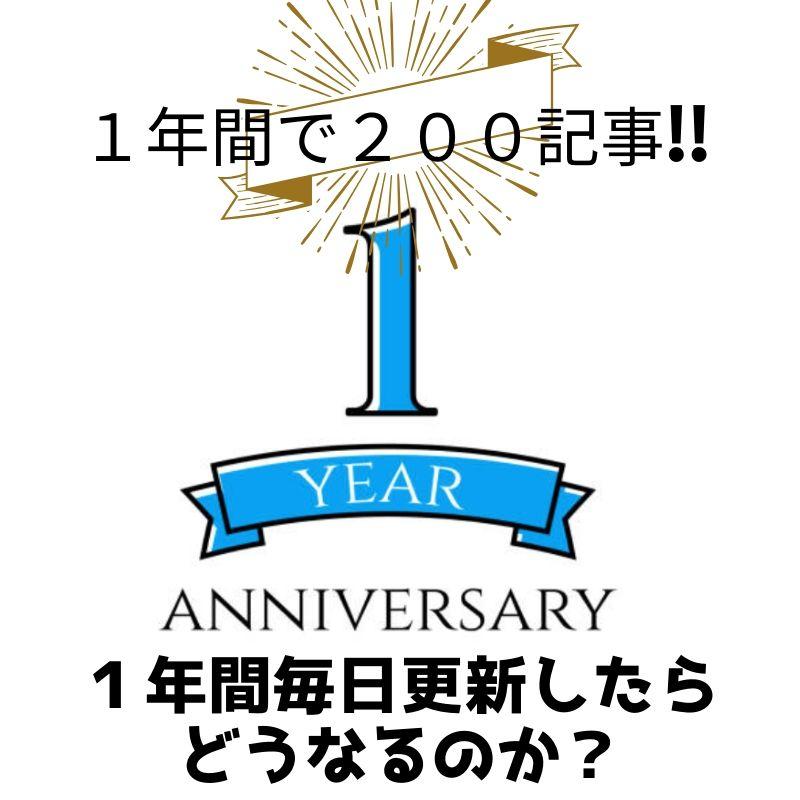1年間で200記事