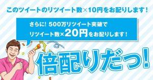 【1000万フォロワー達成!】前澤お金配りキャンペーまとめ!【500万RTで倍配り!】