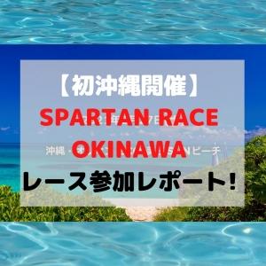 【沖縄初開催!】SPARTAN RACE(スパルタンレース) OKINAWA 2021 参加レポート【しんどさは?どんなコー...