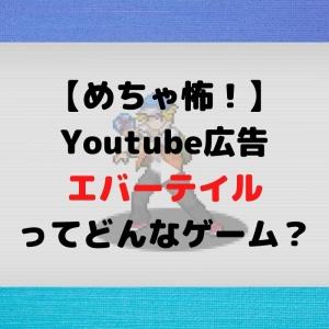 【怖いと話題】Youtubeの広告「エバーテイル」ってどんなゲーム?【不快・うざいって本当?ポケモン?】