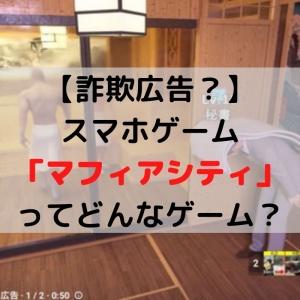 【詐欺広告?】Youtubeで流れるマフィアシティってどんなゲーム?【サウナ?ものまね?】