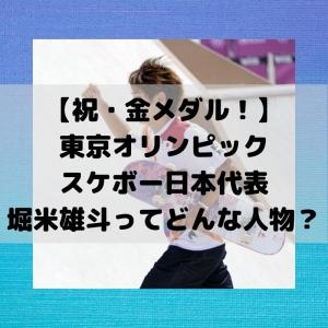 【祝・金メダル獲得!】東京オリンピック日本代表 堀米 雄斗 ってどんな人物?