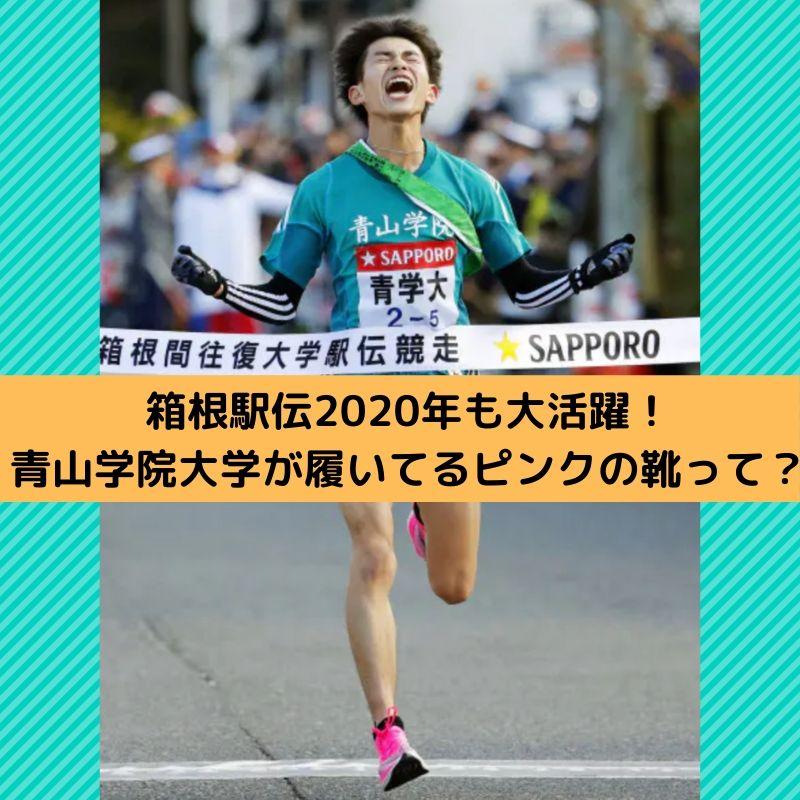 箱根駅伝2020年も大活躍! 青山学院大学が履いてるピンクの靴って?