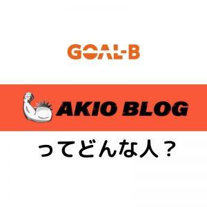 【GOAL-B】AKIOBLOGってどんな人?【評判は?コーチングって?】