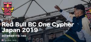 【THE JAM 優勝者まとめ】BC ONE JAPAN CYPHER 2019出場者をチェックしよう!