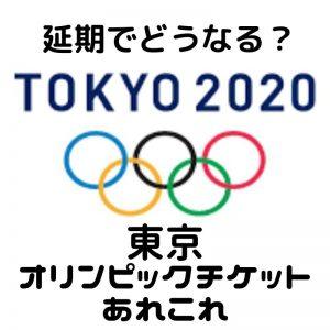【オリンピック延期決定!】【完全攻略版】東京オリンピック2020チケット全て落選しても手に入れる3つの...