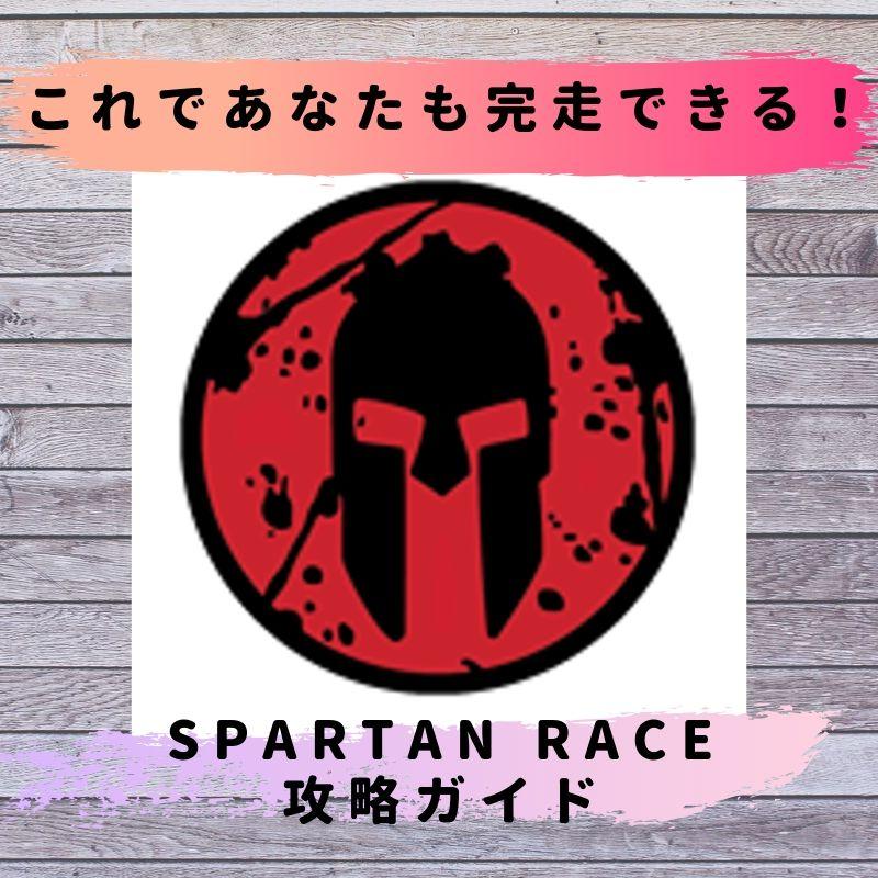 【永久保存版】SPARTAN RACEを6回完走した僕がまとめた攻略法!【これだけであなたも完走】 | SMADAN