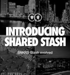 SNKRSに新たに追加された「SNKRS STASH/SHARED STASH」って何?【徹底解説】