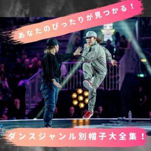 踊る時はこれ!ダンスジャンル別帽子大全集!【あなたのぴったりが見つかる】