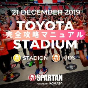 SPARTAN RACE STADION TOYOTA STADIUM 完全攻略マニュアル【目指せ最速タイム!】