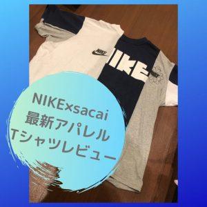 【大坂なおみも着用】NIKE ×sacaiのアパレルを早速レビューします!【斬新なデザイン】