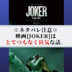 【U-NEXTで配信決定!】映画「ジョーカー」はとてつもなく狂気な話だったという感想【無料で見る方法】