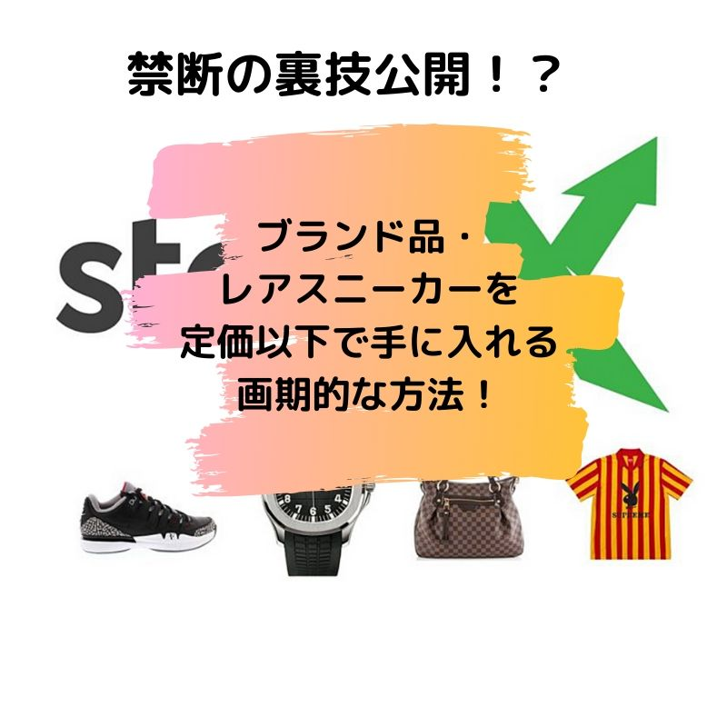 禁断の裏技公開!?