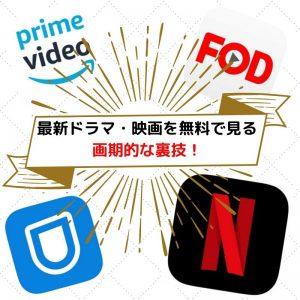 【ノーリスク!】最新ドラマ・映画を無料で見続ける画期的な方法