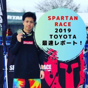 【西日本初開催!】SPARTAN RACE 2019 TOYOTA 最速レポート!【STADION】