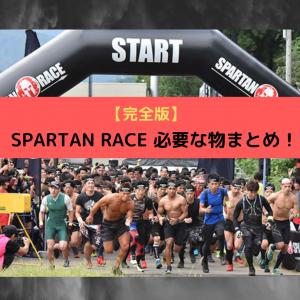 【完全版】SPARTANRACE(スパルタンレース)に必要な物まとめ!