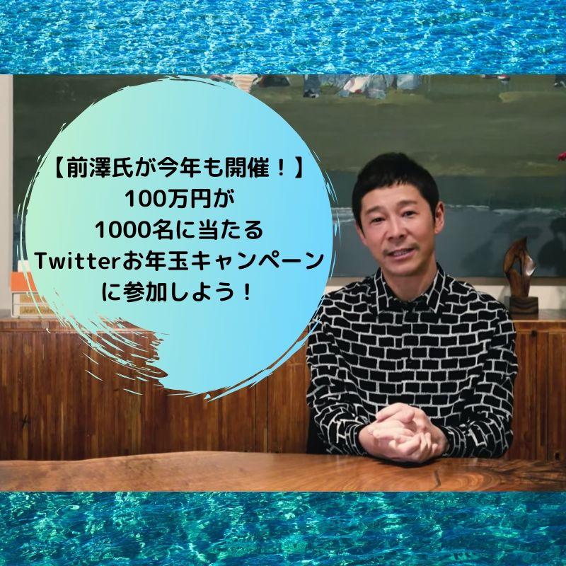 100万円が 1000名に当たる Twitterお年玉キャンペーン!