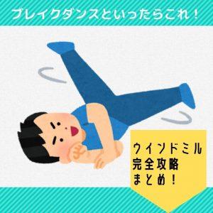 【習得完全ガイド!】ブレイクダンスのウインドミルやり方まとめ!【最短マスター】