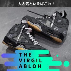 【OFF-WHITE】大人気のVIRGIL ABLOHって?【SNKRSでAJ5発売!】