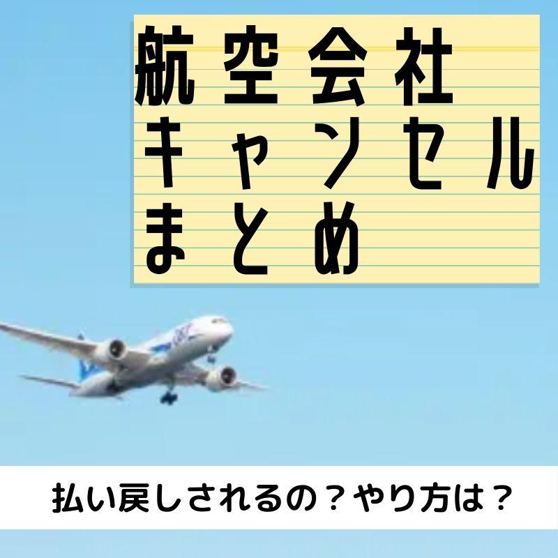 キャンセル 飛行機