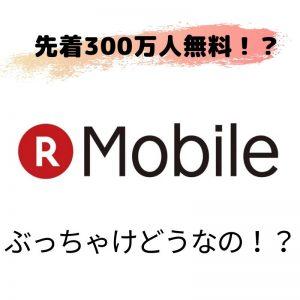 【iPhoneも使える!?】楽天モバイルの新プランってお得なの?【SNKRSにぴったり】