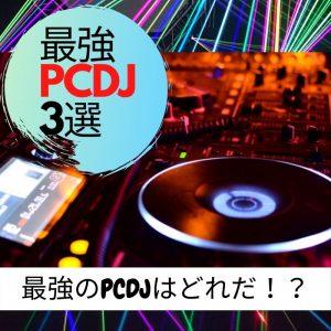 【最強のPCDJはどれ?】DJ目線で選ぶおすすめPCDJ3選【パフォーマンス最強】
