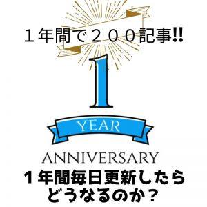 【1年間で200記事】1年間毎日ブログを書いたらどのくらい稼げるのか【収益・PV】