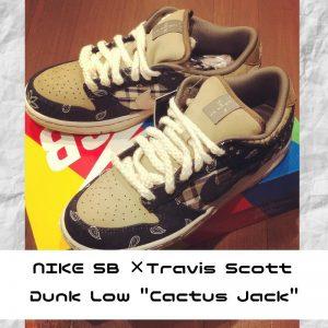 【話題の新作!】NIKE SB × Travis Scott Dunk Low最速レビュー【偽物注意!】