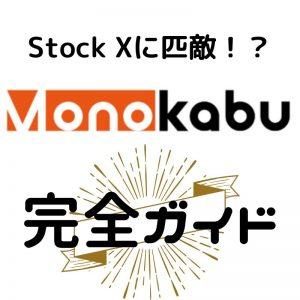 【アパレル取り扱い開始!】【日本版StockX?】モノカブで安くスニーカーを手に入れる方法!【偽物は?...