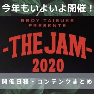 【RED BULL BC ONE】THE JAM 2020 日程・コンテンツまとめ【 E-BATTLE追加!】
