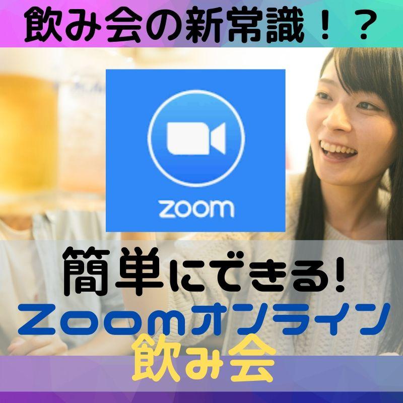 オンライン 飲み 会 の やり方 zoom