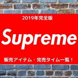 【2019版】Supremeオンライン完売タイム・販売アイテム一覧