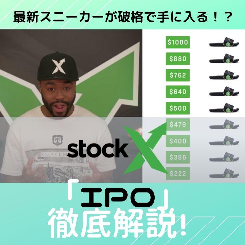StockXの 「IPO」 徹底解説!
