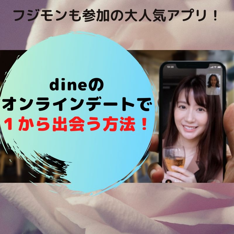 dineの オンラインデートで 1から出会う方法!