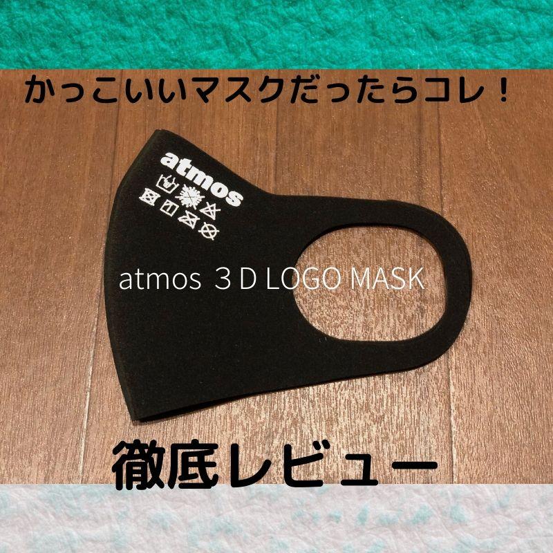 かっこいいマスクだったらコレ!