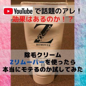 【Youtubeで話題】夏に向けて除毛クリーム「Zリムーバー」を使ったらモテるのか試してみた【効果は?匂...
