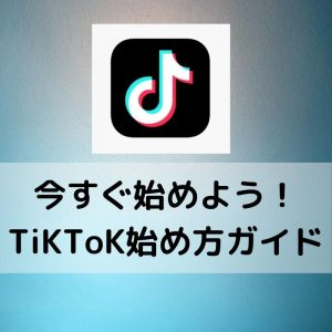 【2020年最新版!】今話題のTikTokって?始め方ガイド!【どんなアプリ?安全?】