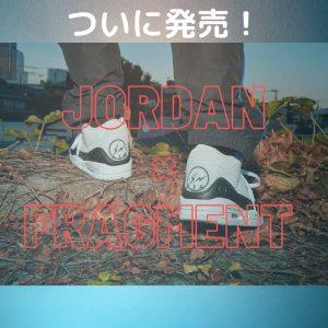 【9月17日発売!】JORDAN × FRAGMENT 徹底解説!【相場は?藤原ヒロシって?】