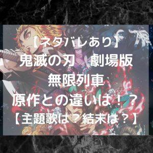 【祝!興行収入歴代1位!】鬼滅の刃 劇場版 無限列車編 を全集中で楽しむ方法!