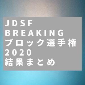 【JDSF主催】ブレイキンブロック選手権 2020 結果まとめ【優勝者は誰だ!?】