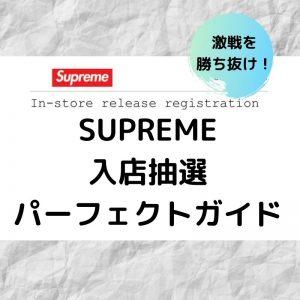 SUPREME 事前入店抽選パーフェクトマニュアル!【当日の集合時間は?ルールは?】