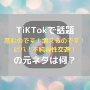【TikTok】産むのです!増えるのです!の元ネタって?【曲名は?胡蝶しのぶ?】