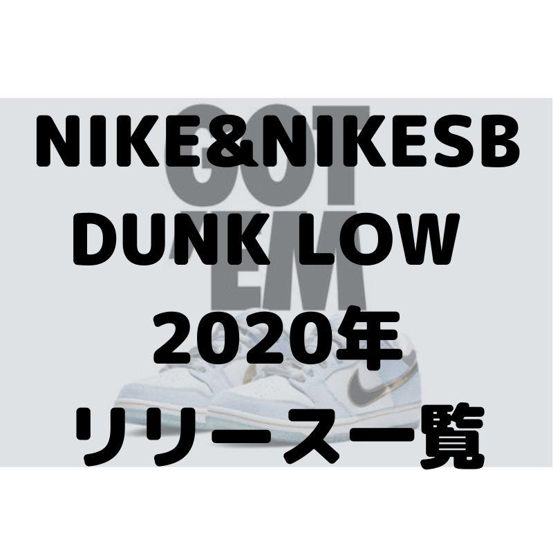NIKE SB DUNK LOW 2020年 リリース一覧