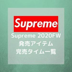 【CROSS BOX LOGO】Supreme 2020 FW 発売アイテム・完売タイム一覧
