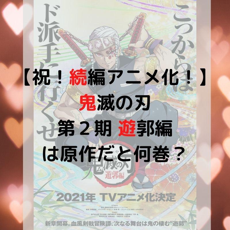 【祝!続編アニメ化!】 鬼滅の刃 第2期 遊郭編 は原作だと何巻?