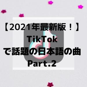 【2021年最新版!】TikTokで話題の日本語の曲まとめ Part.2!【俺らのやり方での曲は?】