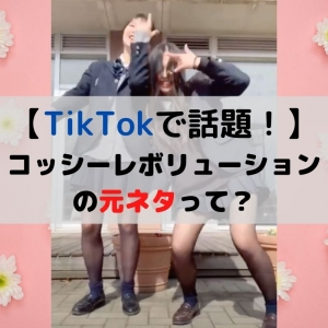 【TikTokで話題!】大人気の「コッシーレボリューション」ダンスって?【原曲は?ココッココッシー】